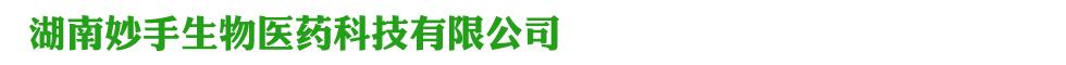 湖南妙手生物医药科技有限公司官方网站